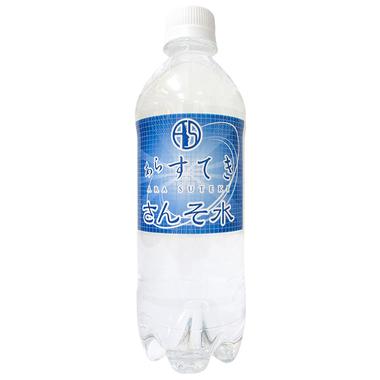 あらすてき さんそ水